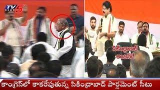 కాంగ్రెస్లో కాకరేపుతున్న సికింద్రాబాద్ పార్లమెంట్ సీట్..! | Secunderabad