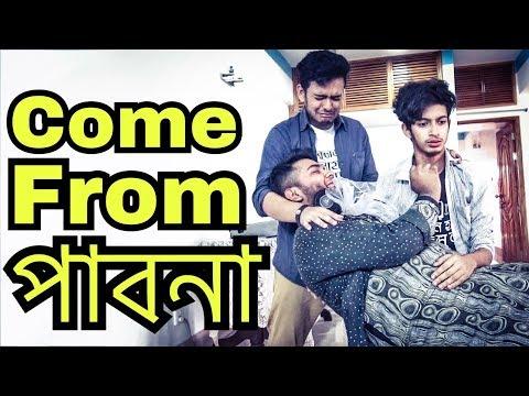 The Ajaira LTD - Come From পাবনা   পাবনা ফেরত চাচা   Prottoy Heron