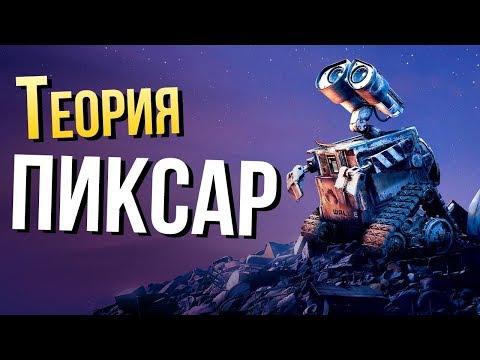Все мультфильмы Pixar — ЭТО ОДНА ВСЕЛЕННАЯ? Обновленная Теория Пиксар