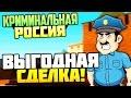 ВЫГОДНАЯ СДЕЛКА GTA Криминальная Россия CRMP mp3