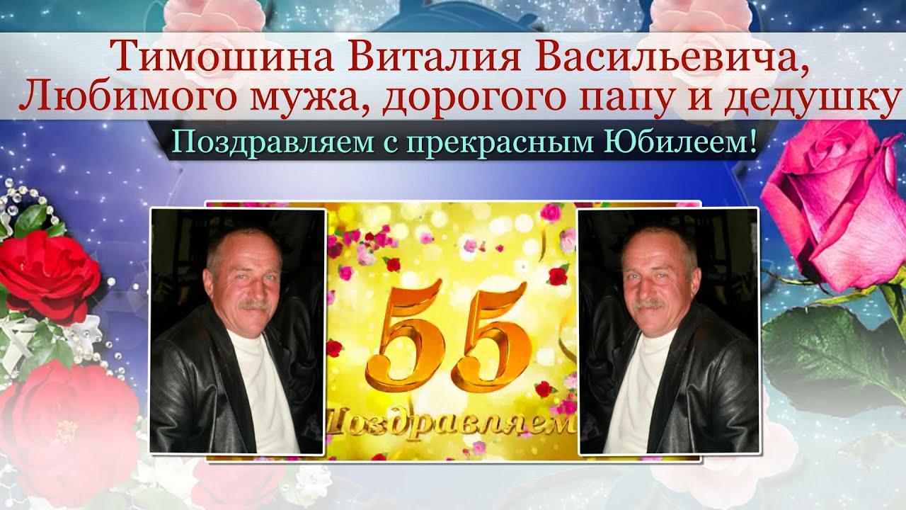 Поздравления на 55 - летний Юбилей женщине