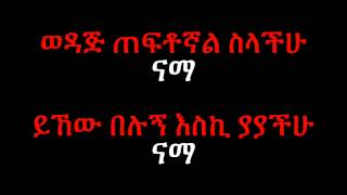 Dina Anteneh - Nama ናማ (Amharic With Lyrics)