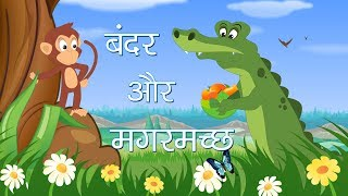 Bandar Aur Magarmach ki kahani | Monkey And Crocodile Story | Hindi Moral Stories for Kids