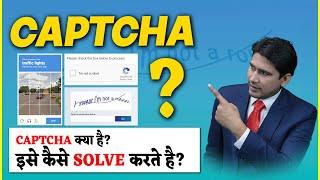 Captcha  क्या  है  इसे  कैसे  Solve  करते  है?  What is Captcha?  How To Solve Captcha in Hindi/Urdu