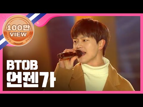 Show Champion EP.259 BTOB - SOMEDAY [비투비 - 언젠가]