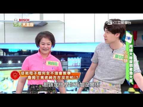 台綜-型男大主廚-20160527 丙級大隊扳倒老詹?料理大賽!!