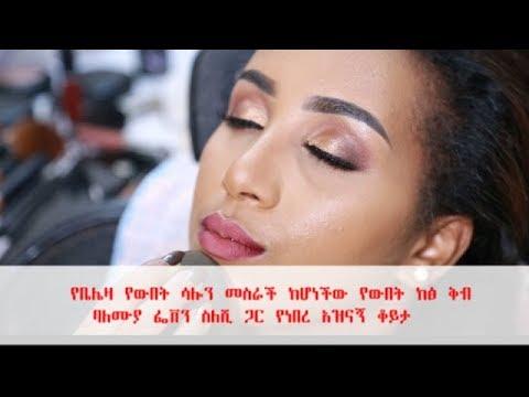 Talk With Beleza Beauty Salon Owner - የቤሌዛ የውበት ሳሎን መስራች ከሆነችው የውበት ከፅ ቅብ ባለሙያ ፌቨን ስለሺ ጋር የነበረ አዝናኝ