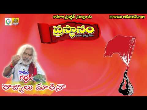 Rajyalu Marina | Singer- Gaddar | Telangana Folk Songs | Telugu Folk Songs video