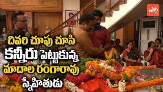 Tollywood Actors Pay Tribute to Madala Ranga Rao | Madala Ranga Rao Passed Away
