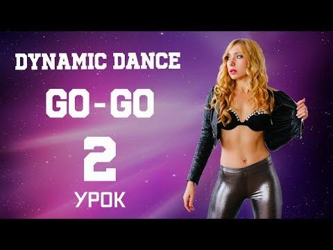 Анна Лясковская | Dynamic Dance | Go-Go| Урок 2