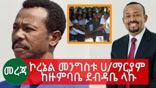 Colonel Mengistu Hailmariam Sent A Letter From Zimbabwe
