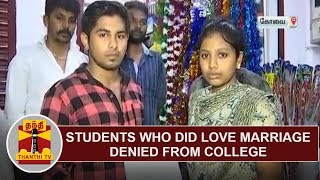 Students who did Love marriage denied from college in Coimbatore | Thanthi TV