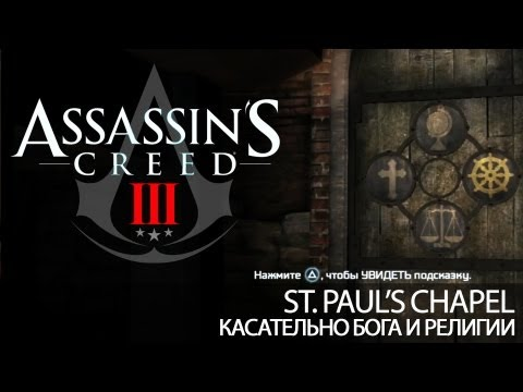 Assassin's Creed III: Crown Cofee House (Boston Underground)
