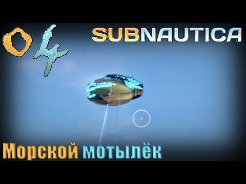 Как сделать мотылек subnautica