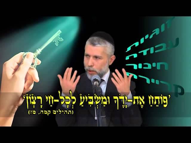 הרב זמיר כהן - מחליטים ומנצחים