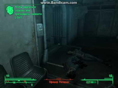 Fallout3 Победа над мразями)