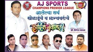 🔴CHAMPIONS PREMIER LEAGUE 2019|| BHATSAI || DAY 8