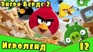 Мультик Игра для детей Энгри Бердс 2. Прохождение игры Angry Birds [12] серия