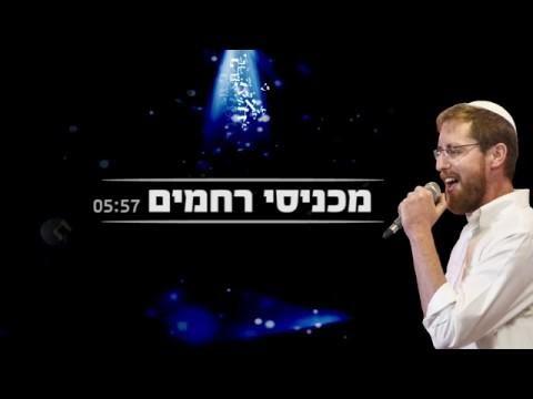 מכניסי רחמים - יצחק מאיר