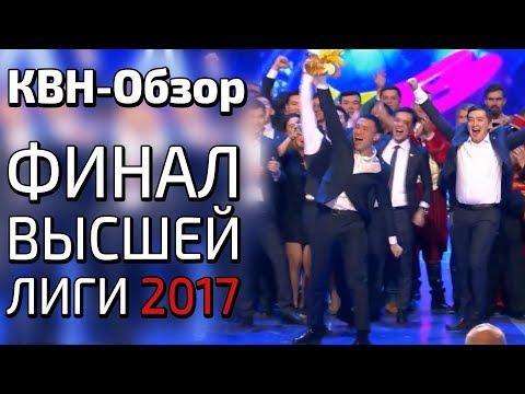 КВН-Обзор. ФИНАЛ ВЫСШЕЙ ЛИГИ 2017