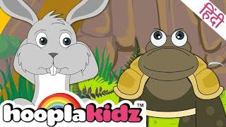 कछुए और खरगोश की कहानी | Hindi Moral Kahaniya | Hindi Short Stories for Kids