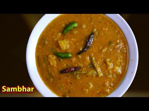 सांभर बनाने की विधि || Sambar Recipe In Hindi ||