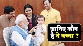कौन है ये बच्चा जो PM Modi के साथ खेल रहा है, जानें