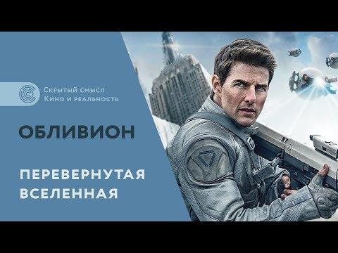 Обливион (2013). Скрытый культурный смысл фильма