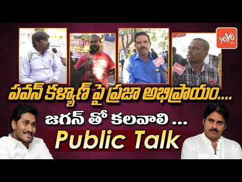 Public Talk On Pawan Kalyan In AP Politics | Public Opinion On YS Jagan | CM Chandrababu |YOYOTV