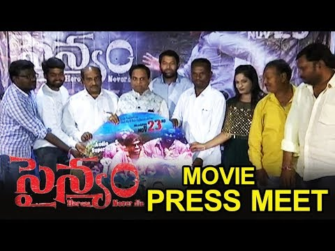 Sainyam Movie Press meet | Latest Movies | Tollywood Upcoming Movies | Janatha TV