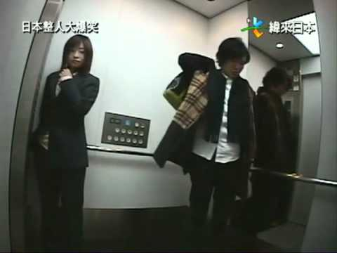 Japan Prank Show II   Fart in lift