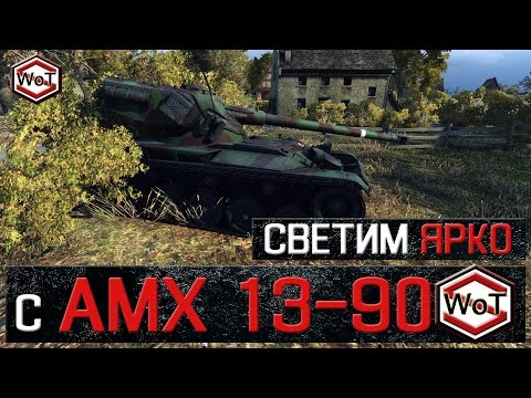Cветим ярко с АМХ 13-90. Обзор танка || World of Tanks || S. WoT Channel