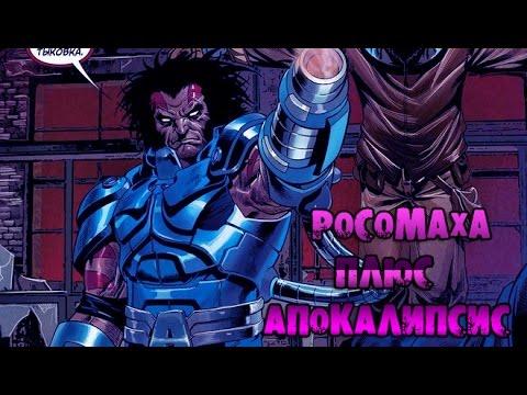 Что будет, если Росомаха получит силы Апокалипсиса?