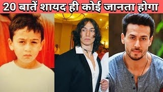 Tiger Shroff biography | 20 Facts You Didn't Know About Tiger Shroff