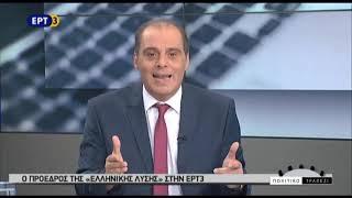 Ο Κ. Βελόπουλος στην εκπομπή Πολιτικό Τραπέζι  με τον Γ. Γεωργιάδη.  17/6/19 ΕΛΛΗΝΙΚΗ ΛΥΣΗ