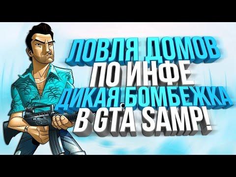 Diamond RP - ЛОВЛЯ ДОМОВ ПО ИНФЕ & ДИКАЯ БОМБЕЖКА В GTA SAMP! #3 (Quartz)