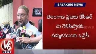 MIM Chief Asaduddin Owaisi Speaks To Media After Meeting With CM KCR | TS Election Results 2018