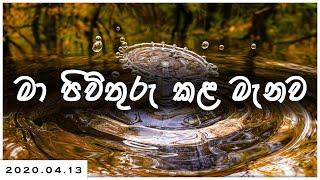 Supuwath Arana - 2020-04-13