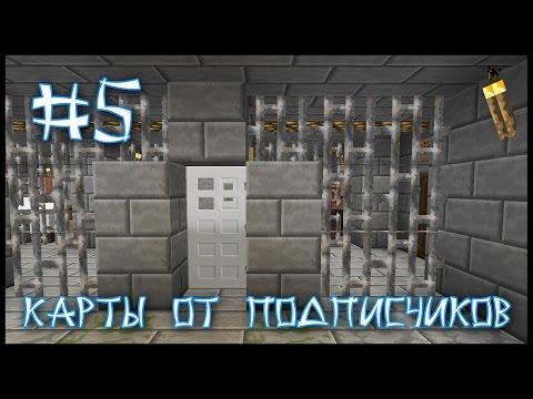 Карта От Подписчика #5 - Побег Из Тюрьмы! (Minecraft)