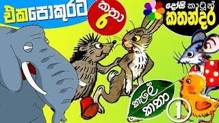 Sinhala Kids Full Movie -KALE KATHA 1- Children's Cartoon Story (30 Mins)