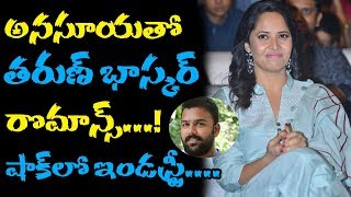 Vijay Devarakonda Going To Make Tharun Bhascker As Hero | Anasuya | Tollywood News | TopTeluguMedia