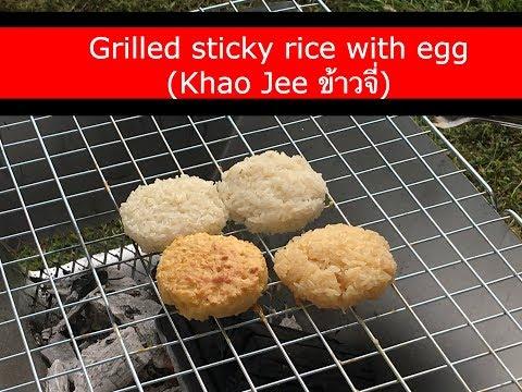download lagu Grilled Sticky Rice  Egg Khao Jee ข้าวจี่ gratis