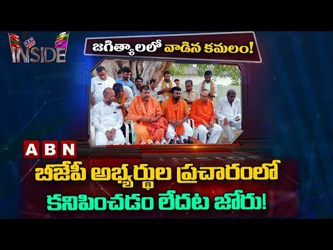Focus on BJP Party Campaign in Jagtial | inside