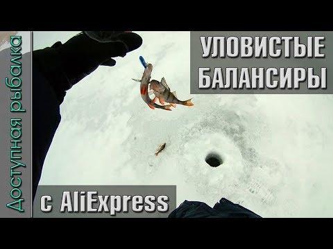 Уловистые балансиры с АлиЭкспресс | Копия Lucky John Mebaru от FishKing. Тест под водой и на рыбалке