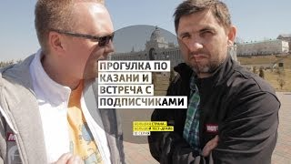 Прогулка по Казани и встреча с подписчиками - 10 серия - Казань - Большая страна - БТД