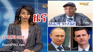 Eritrean News ( November 21, 2017) |  Eritrea ERi-TV