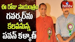 Pawan Kalyan To Meet Governor Narasimhan Today Over Titli Effects | hmtv