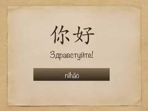 Китайский язык для начинающих   Уроки китайского языка - Приветствие