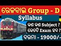 Railway Group D Syllabus In Odia || Railway Group D Question Odia Language || Study Material || thumbnail