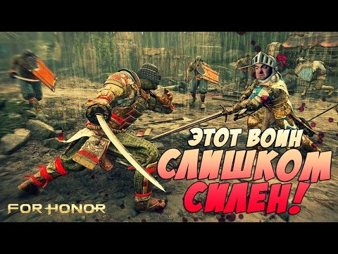 ЗА ЧЕСТЬ И МЯСОКРОВИЩЩУ! ● For Honor (СA/PC)